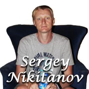 Сергей Никитанов